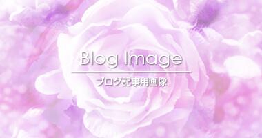 素材スタジオ|ブログ用無料画像素材