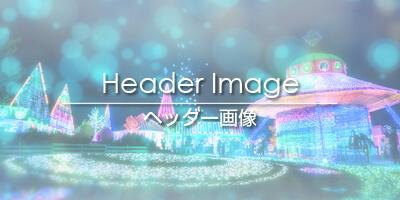 素材スタジオ|ブログ用無料ヘッダー・アイキャッチ画像素材|無料写真素材