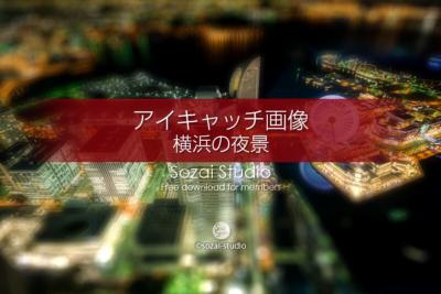 ブログ記事無料アイキャッチ画像:展望台からの横浜夜景4素材