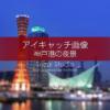 ブログ記事無料アイキャッチ画像:神戸港夕暮れ時の夜景4素材