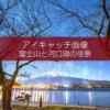 ブログ記事無料アイキャッチ画像:富士山と河口湖の夜景4素材