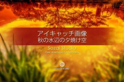 秋の水辺の夕焼け写り空:ブログ記事無料アイキャッチ画像