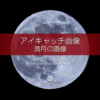 満月のアップ画像〜中秋の名月:ブログ記事無料アイキャッチ画像