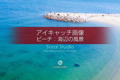ビーチ〜ブルーオーシャン:ブログ記事無料アイキャッチ画像