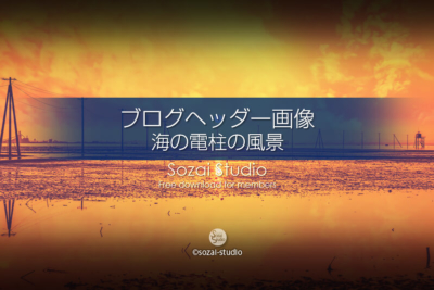ブログヘッダー用無料画像:木更津 海の電柱が見える風景 4素材