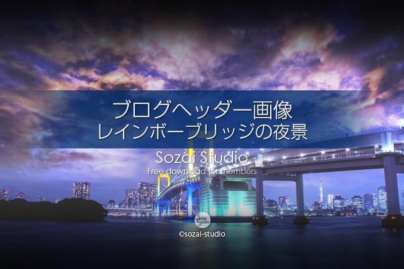 ブログヘッダー用無料画像:レインボーブリッジと夜景 3素材