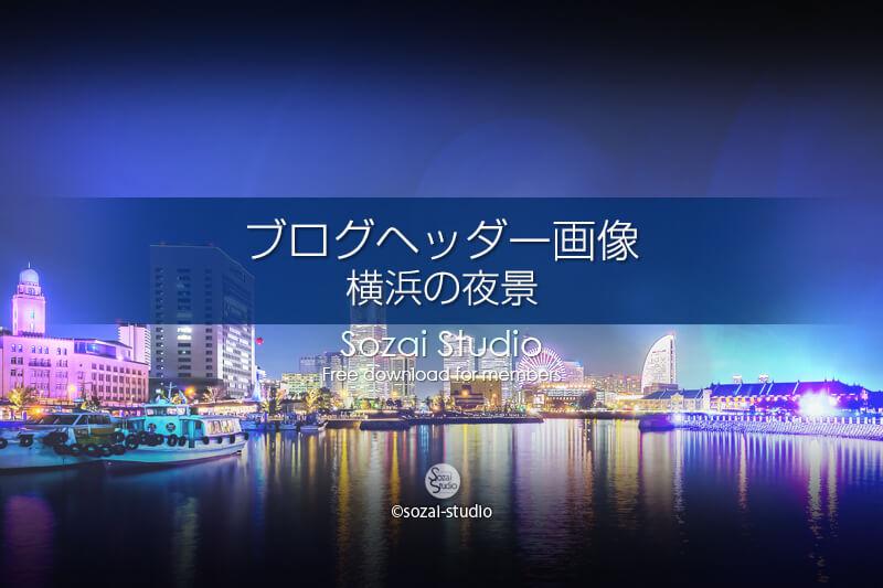 ブログヘッダー用無料画像:横浜の夜景 イルミネーション 4素材