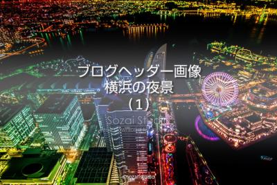 ブログヘッダー用無料画像:夜景シリーズ横浜の夜景展望