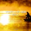 ブログヘッダー用無料画像:光と水のある風景 釣り人