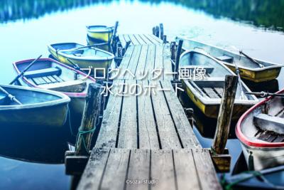 ブログヘッダー用無料画像:水辺シリーズ水辺のボート
