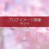 ブログ記事用無料イメージ画像:春のシリーズ桜の花(1)4素材