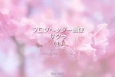 ブログヘッダー用無料画像:春のシリーズ桜の花