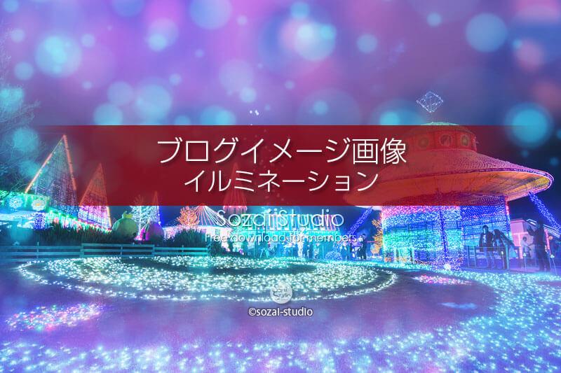 ブログ記事用無料イメージ画像:イルミネーションシリーズフレア2素材