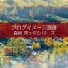 ブログ記事用無料イメージ画像:森林シリーズ 芳ヶ平湿原-01