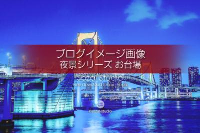 ブログ記事用無料イメージ画像:夜景シリーズレインボーブリッジ(1)4素材