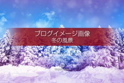 ブログ記事用無料イメージ画像:冬のシリーズ冬の風景(1)4素材