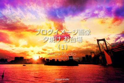 ブログ記事用無料イメージ画像:夕焼けシリーズお台場(1)