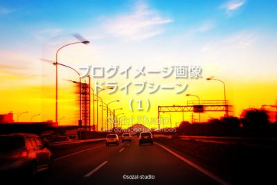 ブログ記事用無料イメージ画像:ドライブシーン富士山へ!(1)
