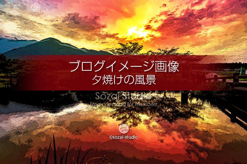 ブログ記事用無料イメージ画像:夕焼けの風景リフレクション!4素材