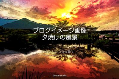 ブログ記事用無料イメージ画像:夕焼けの風景リフレクション