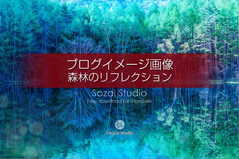 ブログ記事用無料イメージ画像:森林のリフレクション御射鹿池4素材
