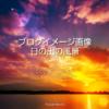 ブログ記事用無料イメージ画像:日の出の風景 朝焼け4素材