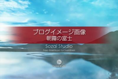 ブログ記事用無料イメージ画像:朝霧の富士山 本栖湖4素材
