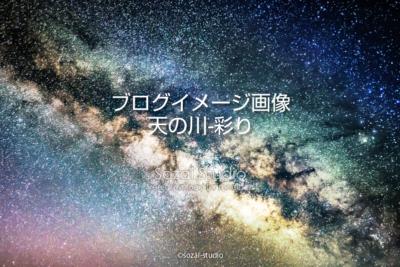 ブログ記事用無料イメージ画像:天の川銀河 彩り編4素材