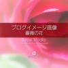 ブログ記事用無料イメージ画像:花シリーズ薔薇の花(3)4素材
