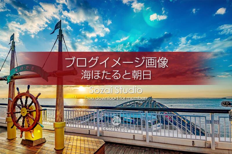 ブログ記事用無料イメージ画像:海ほたるから見える朝日4素材