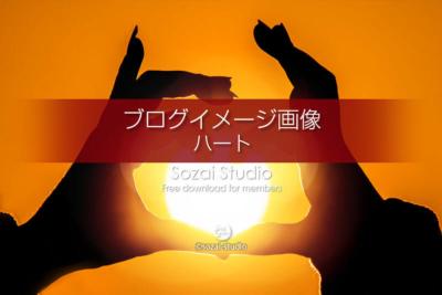 ブログ記事用無料イメージ画像:朝日とハートイメージ4素材