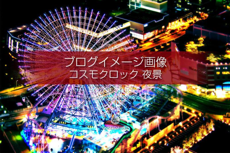ブログ記事用無料イメージ画像:コスモクロック21夜景4素材