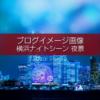 ブログ記事用無料イメージ画像:横浜ナイトシーン 夜景4素材