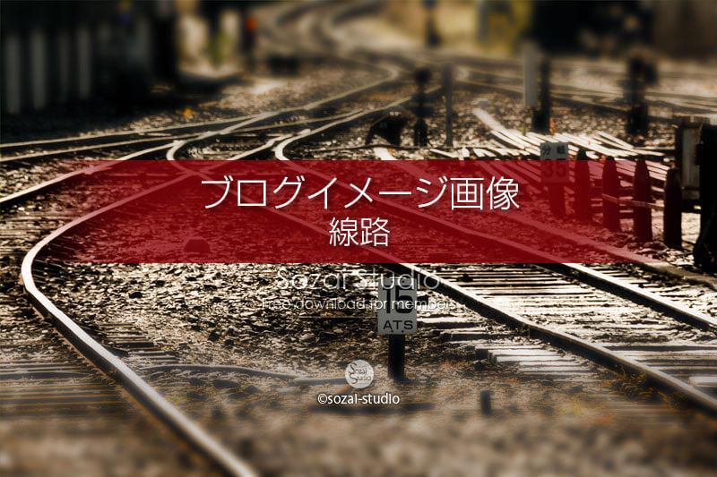 ブログ記事用無料イメージ画像:線路のある風景 4素材