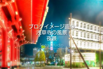 ブログ記事用無料イメージ画像:浅草寺とスカイツリー 4素材