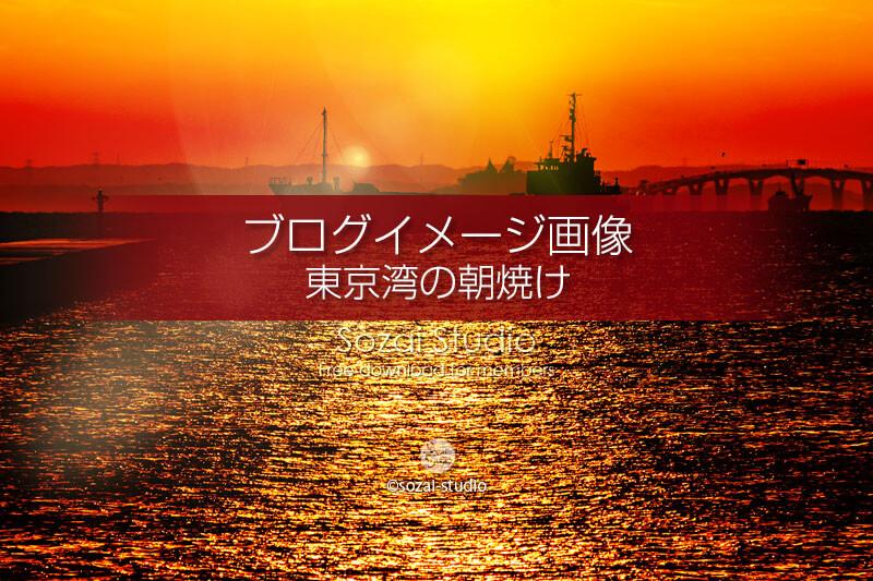 ブログ記事用無料イメージ画像:東京湾の朝焼けとタンカー 4素材