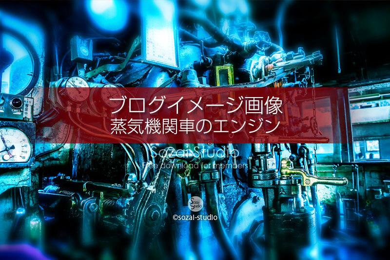 ブログ記事用無料イメージ画像:蒸気機関車の機関室 4素材