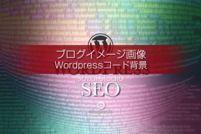 ブログ記事用無料イメージ画像:WordPressコード背景(2)