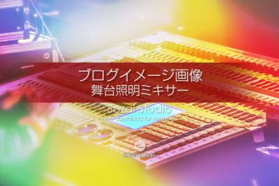 ブログ記事用無料イメージ画像:舞台照明ミキサー操作4素材