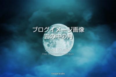 ブログ記事用無料イメージ画像:月の風景 雲の中の月4素材