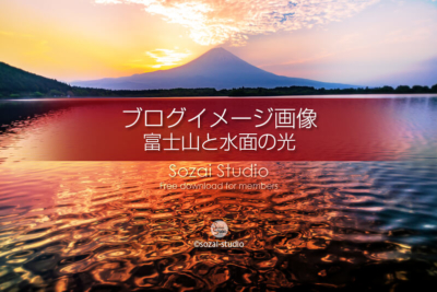 ブログ記事無料アイキャッチ画像:富士山と湖面の表情 田貫湖4素材