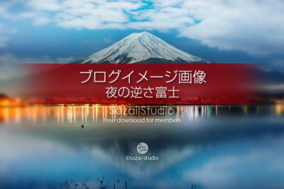 ブログ記事無料アイキャッチ画像:夜の逆さ富士 河口湖4素材