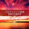 ブログ記事無料アイキャッチ画像:朝焼けの横浜港 雲の表情4素材