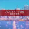 ブログ記事無料アイキャッチ画像:海から見る東京の夜景4素材