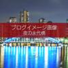 ブログ記事無料アイキャッチ画像:永代橋と中央大橋夜景4素材