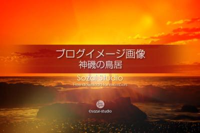 ブログ記事無料アイキャッチ画像:神磯の鳥居と日の出4素材|スマホ待ち受け画像付