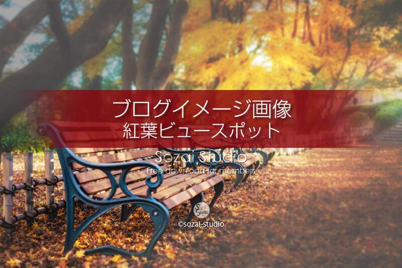 ブログ記事無料アイキャッチ画像:紅葉のビュースポット4素材