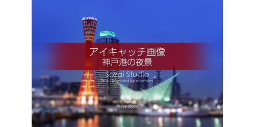 神戸港夕暮れ時の夜景:ブログ記事用画像