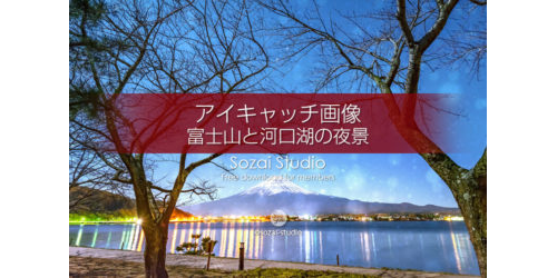 富士山と河口湖の夜景:ブログ記事用画像