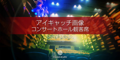 コンサートホール観客席:ブログ記事用画像